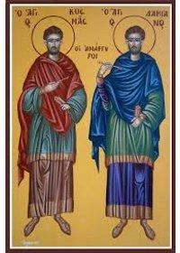 Shën Anargjirët Kozma e Damian